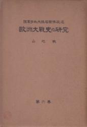 書籍 欧州大戦史の研究 山地戦 第6巻 兵用図書