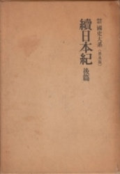 書籍 新訂増補 国史大系 続 日本紀 後篇 普及版 吉川弘文館