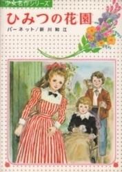 書籍 ひみつの花園 少女名作 12 バーネット 新川和江 偕成社