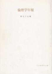 書籍 倫理学年報 第55集 日本倫理学会編