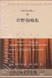 書籍 岩野泡鳴集 日本文学全集 13 集英社