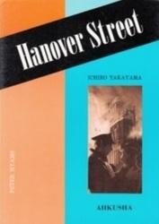 書籍 Hanover Street 高山一郎編著 愛育社