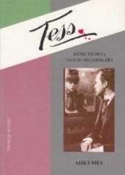 書籍 Tess 東川洋一 立谷憲一 共編注 愛育社