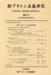 雑誌 新プラトン主義研究 第6号 Vol 6 2006 新プラトン主義協会