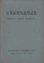 書籍 日英雇用処遇用語集 雇用処遇研究センター 日本生産性本部