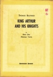 書籍 King arthur and his knights Kenji Oba Nozomu Yagyu 篠崎書林