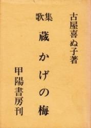 書籍 歌集 蔵かげの梅 古屋喜ぬ子 甲陽書房