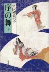 書籍 序の舞 下巻 宮尾登美子 朝日新聞社
