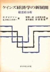 書籍 ケインズ経済学の新展開 P・デビドソン E・スモレンスキー ダイヤモンド社