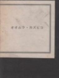 書籍 漫画博物誌 オオムラ・カズヒコ