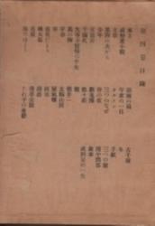 書籍 芥川龍之介全集 第4巻 寒さ 他 岩波書店