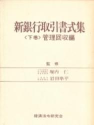 書籍 新銀行取引書式集 下巻 管理回収編 経済法令研究会