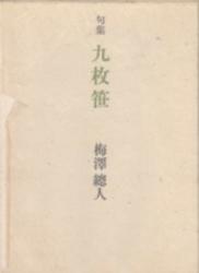書籍 句集 九枚笹 梅澤総人 ぺりかん社