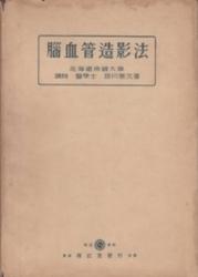 書籍 脳血管造影法 掛川康次 南江堂