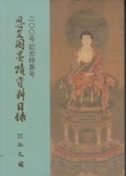 雑誌 思文閣墨蹟資料目録 200号記念特集号 平成元年3月