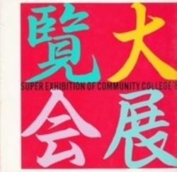 書籍 大展覧会 Super exhibition of community college 87