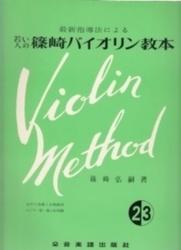 書籍 最新指導法による若い人の篠崎バイオリン教本 篠崎弘嗣 全音楽譜出版社