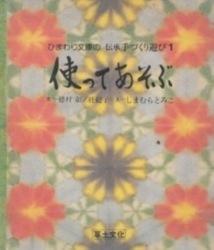 書籍 使ってあそぶ ひまわり文庫の伝承手づくり遊び 1 徳村彰 杜紀子 草土文化