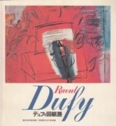 書籍 デュフィ回顧展 国立西洋美術館