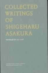 書籍 Collected Writings of Shigeharu Asakura 朝倉重治論文集 1973-2008