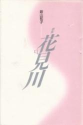 書籍 歌集 花見川 新山和子