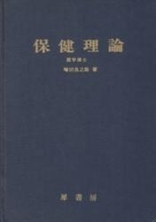 書籍 保健理論 増田良之助 犀書房