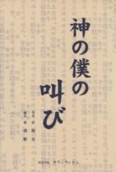 書籍 神の僕の叫び 車載善 サランウィセム図書出版