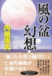 書籍 風の盆幻想 内田康夫 幻冬舎