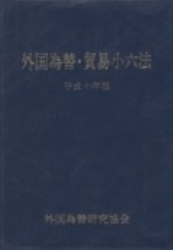 書籍 外国為替・貿易小六法 平成10年版 外国為替研究協会