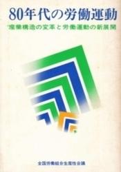 書籍 80年代の労働運動 全国労働組合生産性会議