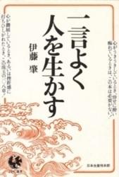 書籍 一言よく人を生かす 伊藤肇 JPC選書