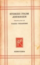 書籍 Stories from andersen Takeo Teranishi 研究社