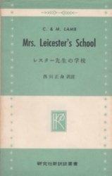書籍 レスター先生の学校 研究社新訳註叢書