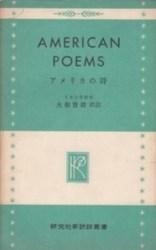 書籍 アメリカの詩 研究社新訳註叢書