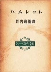 書籍 ハムレット 坪内逍遙訳 新樹社