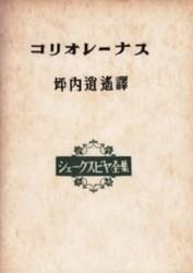 書籍 コリオレーナス 坪内逍遙訳 新樹社