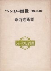 書籍 ヘンリー四世 第2部 坪内逍遙訳 新樹社