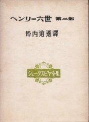 書籍 ヘンリー六世 第2部 坪内逍遙訳 新樹社