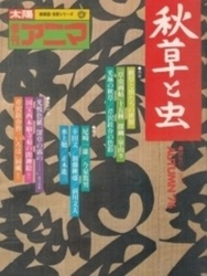 雑誌 季刊アニマ Autumn 76 秋草と虫 平凡社