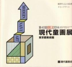 書籍 第40回 現代童画展 東京都美術館 現代童画会