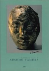 書籍 田村進彫刻展図録 2001