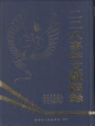 書籍 二二八事件文献続録 台湾