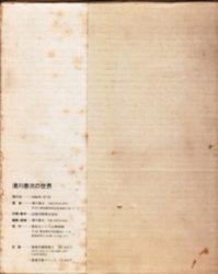 書籍 清川泰次の世界 東京セントラル美術館