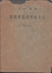 書籍 細菌学血清学検査法 増訂3版 中村豊 克誠堂