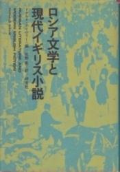書籍 ロシア文学と現代イギリス小説 ドナルド・デイヴィー 研究社