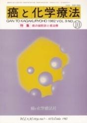 雑誌 癌と化学療法 第9巻第10号 特集 癌の細胞診と癌治療 癌と化学療法社