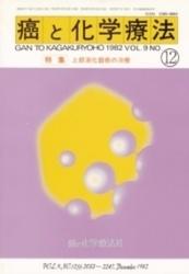 雑誌 癌と化学療法 第9巻第12号 特集 上部消化器癌の治療 癌と化学療法社