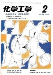 雑誌 化学工学 Vol 54 91-162 工業的レーザ利用法 化学工学会