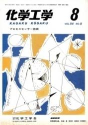 雑誌 化学工学 Vol 54 551-630 プロセスセンサー技術 化学工学会