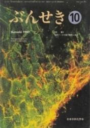 雑誌 ぶんせき 1997年 第10号 795-886 日本分析化学会